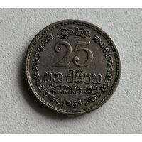 25 Центов 1963 (Цейлон)