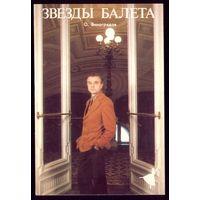 1 календарик Звёзды балета О.Виноградов