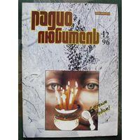 """Журнал """"Радиолюбитель"""", No 12, 1996 год."""