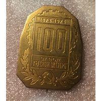"Завод ""Красный Октябрь"" 100 лет. Тяжелый."