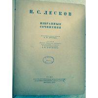 Иброные сочинения Лескова 1945
