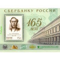 Россия 2006 165 лет Сбербанку России Бок