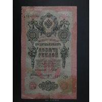 10 рублей 1909г Шипов-Былинский ПЯ.
