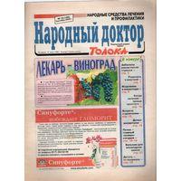Народный доктор 18 2003