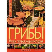 Книга в подарок! Грибы. Ваша первая энциклопедия (Кулинария: блюда из грибов). Возможен обмен