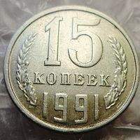 15коп 1991г