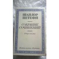 Шандор Петефи. Собрание сочинений в трех томах