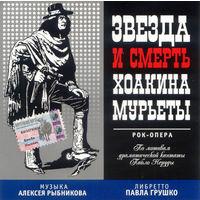Алексей Рыбников - Звезда И Смерть Хоакина Мурьеты (1978, региональная лицензия 2003 года)