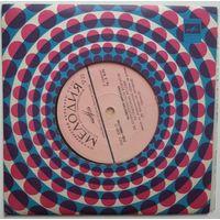 """EP Валентин Никулин - Поет Валентин Никулин, из тепеспектакля """"День за днем"""" (1972)"""
