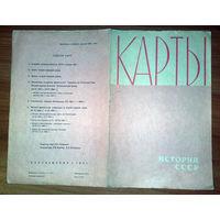 Карты к учебнику История СССР, 10 кл. 1971