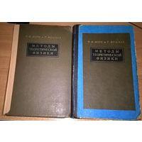 Методы теоретической физики. В двух томах