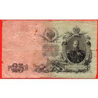 25 Рублей 1909! Шипов - Овчиников! Императорское правительство! ВОЗМОЖЕН ОБМЕН!