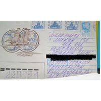 Хмк Россия 1992 почта
