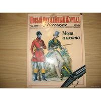 Новый Оружейный журнал Магнум #7 2000 год