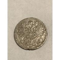 15 копеек 1871г СПБ НІ Александ 2
