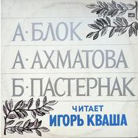 А. Блок, А. Ахматова, Б. Пастернак, читает Игорь Кваша, LP 1977