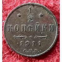 1/2 копейки 1911 год СПБ, Российская Империя