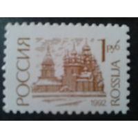 Россия 1992 стандарт 1 руб