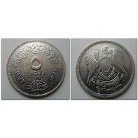 5 пиастров Египет 1972 года