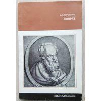 В.С. Нерсесянц. Сократ