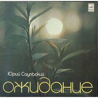 Юрий Саульский - Ожидание - LP - 1981