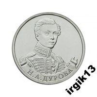 2 рубля 2012 года Дурова мешковая