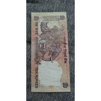 10 рупи