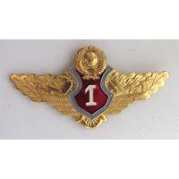 1 класс. МВД СССР. Офицерская классность