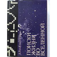 Книга Голдсмит Поиски жизни во вселенной 1983г  485стр