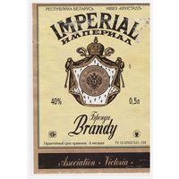 Коньячная (бренди) этикетка Империал