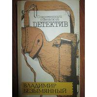 В.Безымянный.Загадка акваланга.Выигрыш-смерть/ /Серия:Современный советский детектив