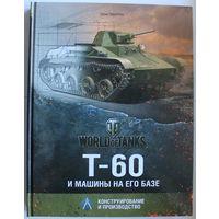 World of Tanks: Т-60 и машины на его базе. Конструирование и производство.