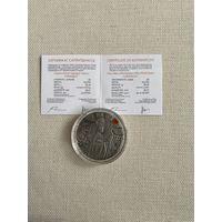 """Турандот"", 20 рублей, Серебро , 2008 год."