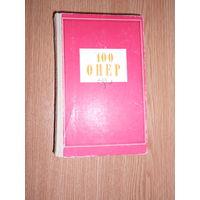 Абрамовский Г., Арановский М., Белецкий И. и др. 100 опер.