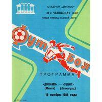Динамо Минск - Зенит Ленинград 16.11.1986г.