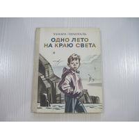 Лихоталь Т. Одно лето на краю света. (илл. Борисенко А.)
