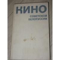 Кино - советской Беларуси