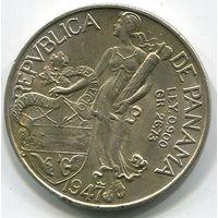 ПАНАМА - БАЛЬБОА 1947 !!!