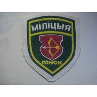 Шеврон милиции г. Пинск 1995-1996 года (единственный шеврон городского ОВД в истории МВД РБ)