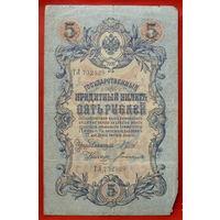 5 рублей 1909 года. Шипов - Богатырёв. ТЛ 732529.
