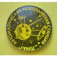 """Автоматическая межпланетная станция """" Луна """". 173."""