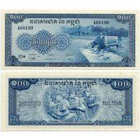 Камбоджа. 100 риелей (образца 1956-72 года, P13b, aUNC)
