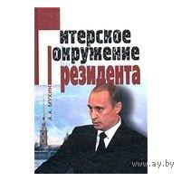 Мухин. Питерское окружение Президента