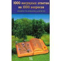 Сергей Романов. 1000 насущных ответов на 1000 вопросов. Мудрость Библии для всех