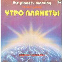 "LP Группа ""Ариэль"" - Утро планеты - рок-сюита (1983)"