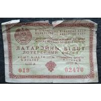 Латарэйны бiлет (Лотерейный билет).1958 г.