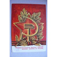 Пегов С., ВС СССР - оплот мира и труда; 1973, подписана.