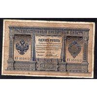 1 руб. 1898 г. Плеске-Иванов
