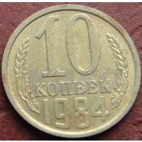 4216:  10 копеек 1984 СССР