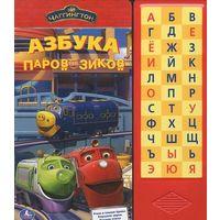Азбука паровозиков. Книжка-игрушка (33 звуковых кнопки)